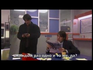 Black Books - 3x04 [rus sub] A Little Flutter