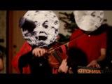 Краснознаменная дивизия имени моей бабушки — Лунные девицы (Mumiy troll cover)