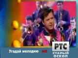 Анонс Угадай Мелодии на РТС Старый Оскол