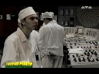 Кипучий реактор. Приречений на вибух