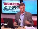 Осторожно История 2011.05.06 Российская армия: ни для мира, ни для войны?