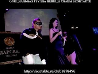 Концерт певицы Слава в клубе «11»