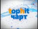 02.04.2011 TopHit Чарт на Муз-ТВ