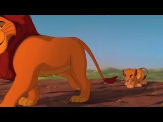 Король Лев Симба и Муфаса