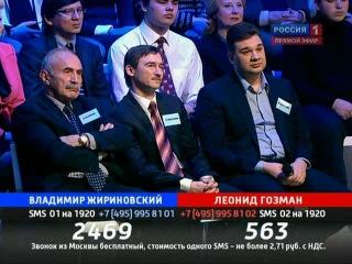Владимир Жириновский vs. Леонид Гозман.