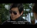 МОЯ ДЕВУШКА – КУМИХО [2010] / MY GIRLFRIEND IS A GUMIHO / NAE YEOJACHINGUNEUN GUMIHO ( 5 серия ) Русские субтитры.