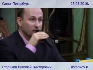 Стариков Николай. Путин и Пятая колонна. С-Петербург 25.03.2010.