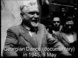 Tbilisi, 1945 Tslis 9 Maisi, Meore msoflio omis damtavreba (dokumenturi fragmenti)