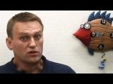 Мнение Навального о коррупции в России и о том, как ее победить
