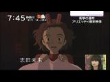 Ариэти из страны лилипутов / Kari-gurashi no Arietti / Трейлер