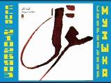 Kayhan Kalhor - Ghazal 1