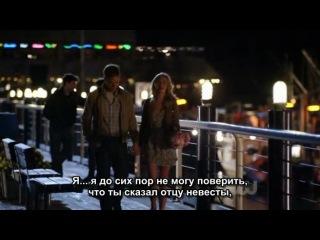 Жизнь Непредсказуема / Life Unexpected 2 сезон 08 серия (SUB)