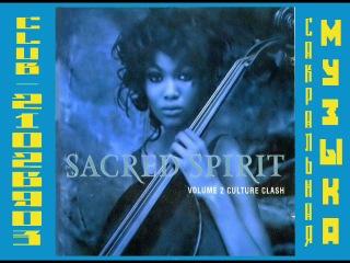 Sacred Spirit 1997 Vol.2 Indigo Spirit (Culture Clash)