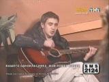 Андрей Кадетов и Колисниченко с песней: