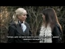 Kerstin and Juliette - part 25 (rus. sub.)