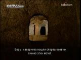CCTV - Видео блог на русском языке - Путешествия по Китаю - Открытие секретной истории древних могил у реки Ци