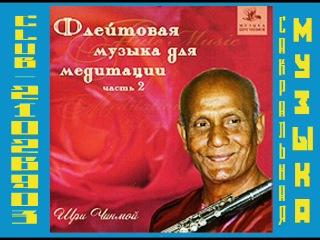 Шри Чинмой-2002-Флейтовая музыка для медитации.2