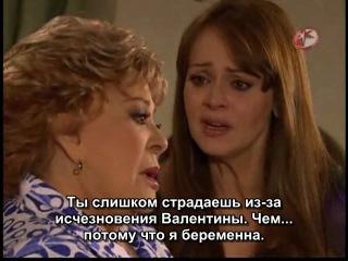 Soy tu duena (Я твоя хозяйка) - 141