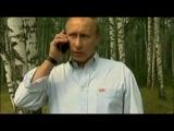 Путин и Медведев. Телефонный разговор в прямом эфире. Где деньги??