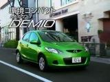 Erika Toda CM Mazda Automobile