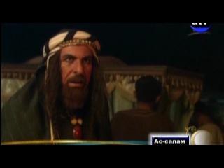 Халид Бин Аль Валид - Обнаженный меч Аллаха (серия 1)