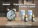 Реклама Називин