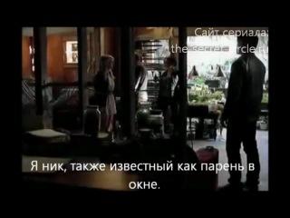 Тайный круг | The SECRET SIRCLE | 1 сезон | 1 серия | Пилот (Рус. субтитры)