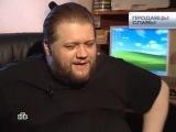 Бизюлька в передаче НТВ