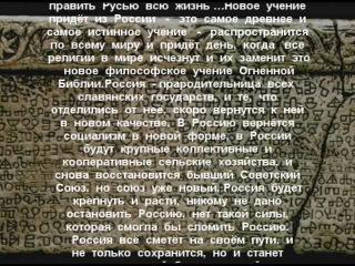 Предсказания про Россию, недалекое будущее...