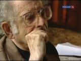 Беседы с мудрецами. Григорий Померанц и Зинаида Миркина. Фильм 2-й.