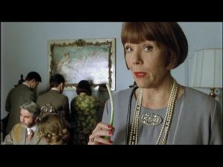 мое любимое кино! миссис Брэдли!