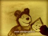 Маша и Медведь - Картинка из песка