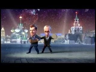 Частушки. В исполнении кукол: Медведева и Путина.