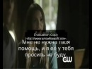 The Vampire Diaries 2x16 - The House Guest Русс.субтитры