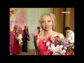 Мисс студенчество России 2011