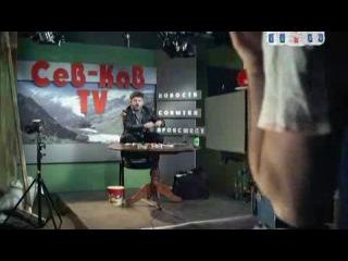 Наша Russia Сев Кав ТВ 5 Сезон 1 серия
