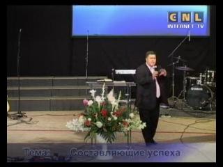 Эдуард Гробовенко Состовляющие успеха