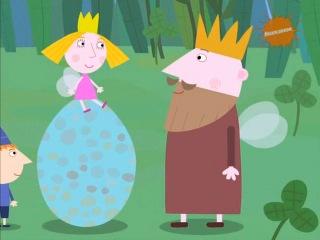 Маленькое королевство Бена и Холли - Пропавшее яйцо