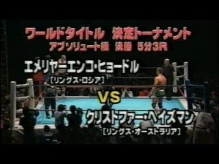 12 - Крис Газемана, Кольца - Чемпион мира серии Grand Final, 15.02.2002