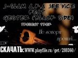 J-SlaM - Не говори прощай(п.у.Gester, J-SlaM prod.)