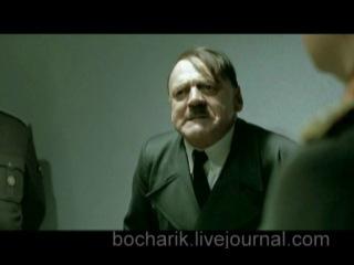 Гитлер о закрытии торрент треккеров в России