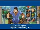 Социальные игры Mail.ru - Секрет успеха