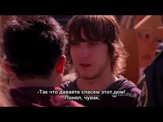 Университет 4 сезон 10 серия (Субтитры)