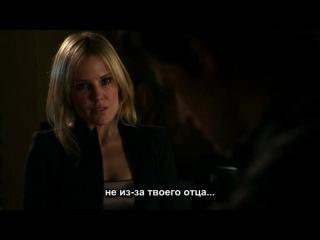 Жизнь Непредсказуема / Life Unexpected 2 сезон 13 серия (SUB)