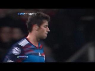 Лига Чемпионов 2010-11 / Первый матч / 1/8 финала / Лион - Реал Мадрид (I тайм)