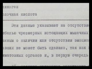 Голос России — Последний полёт Гагарина. Нерассекреченные материалы. Глава шестая
