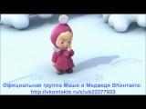Маша и Медведь - Следы невиданных зверей (песенка из мультфильма)