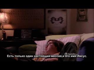 Университет 4 сезон 9 серия (Субтитры)