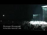 Володя Фонарев - Рок Фестиваль 'Нашествие' (2009)