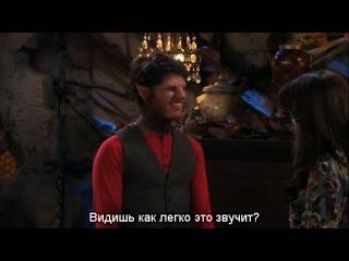 Волшебники из Уэйверли / Wizards of Waverly Place 4 сезон 13 серия суб